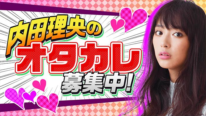 【放送終了】『内田理央のオタカレ募集中!』