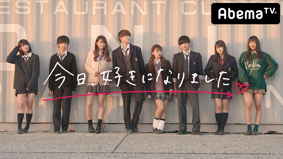 『今日、好きになりました 第6弾』AbemaSPECIALにて1月29日より放送開始!