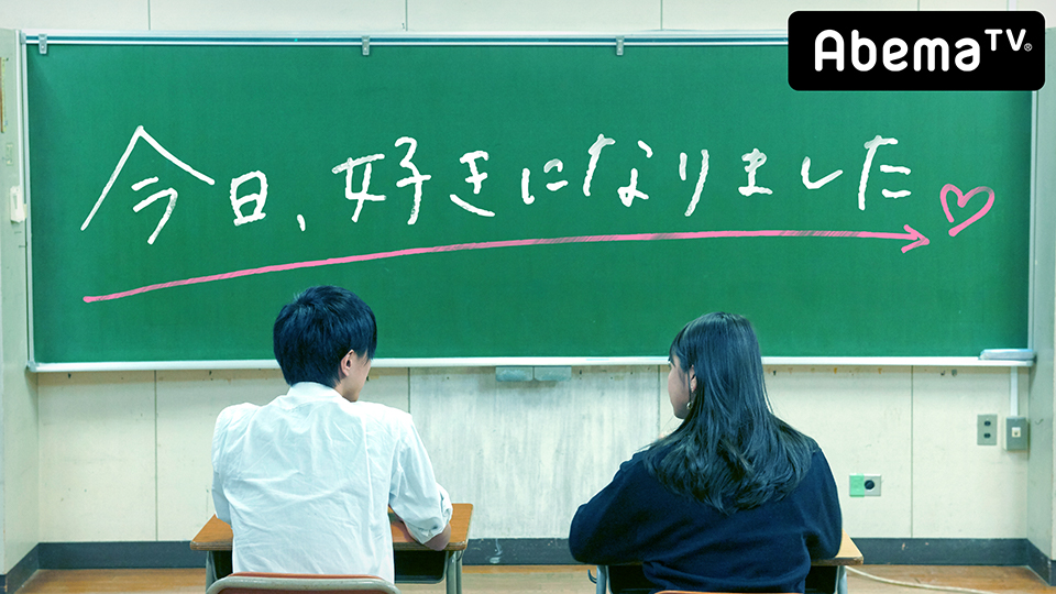 『今日、好きになりました 第12弾』AbemaSPECIALにて10月8日より放送開始!