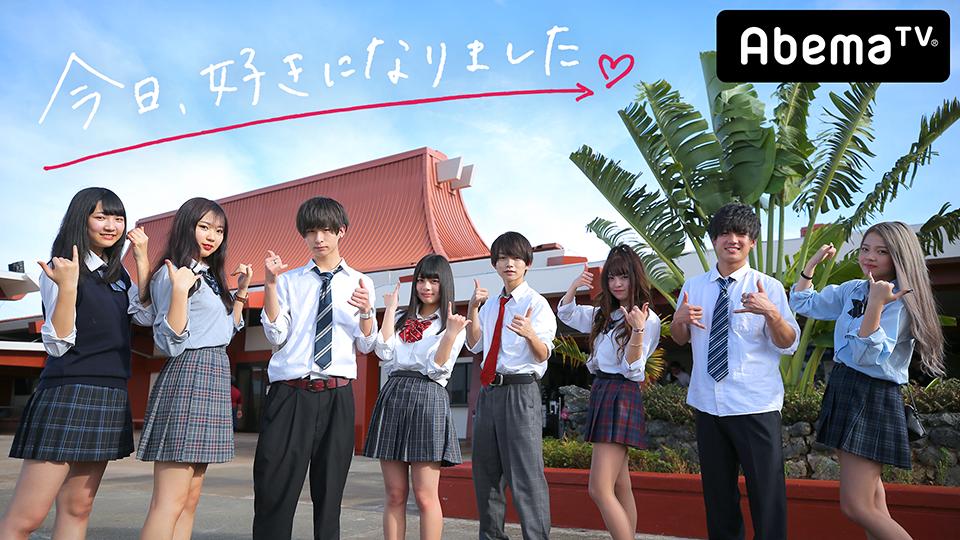『今日、好きになりました 第7弾』AbemaSPECIALにて2月26日より放送開始!