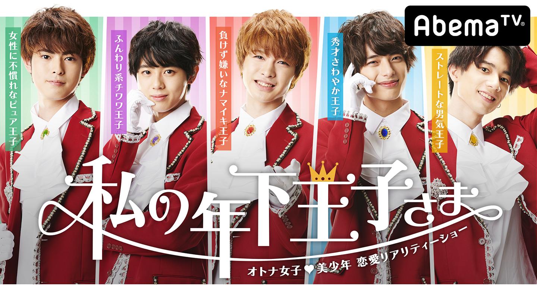 『私の年下王子さま』AbemaSPECIALにて7月7日より放送開始!