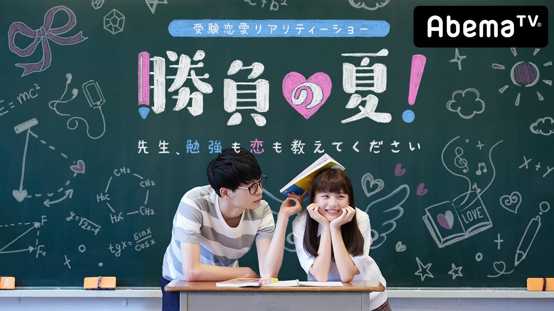 『勝負の夏!〜先生、勉強も恋も教えてください〜』AbemaSPECIALにて7月3日より放送開始!