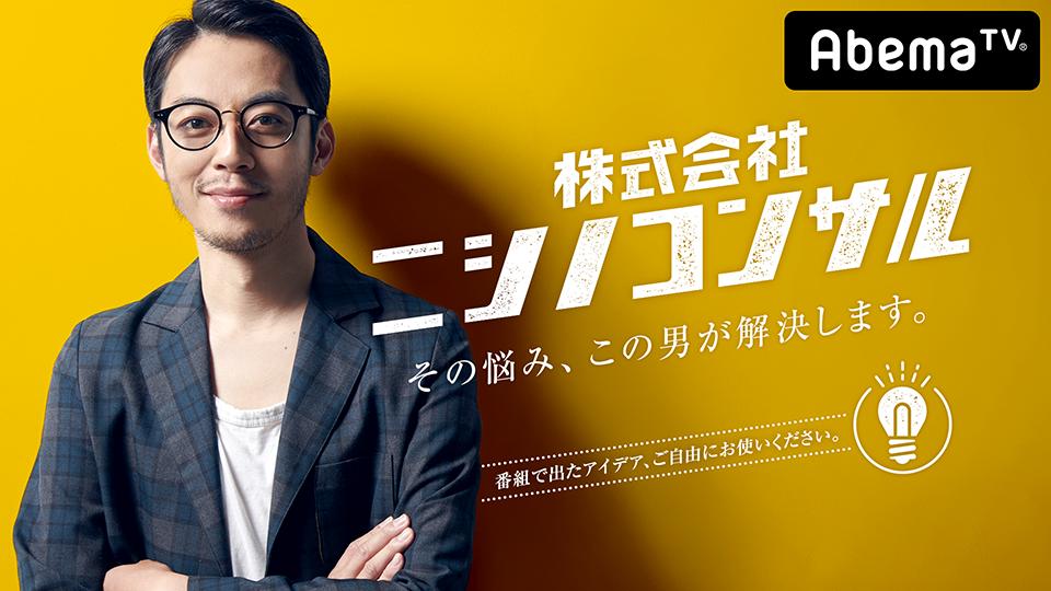 【放送終了】『株式会社ニシノコンサル』