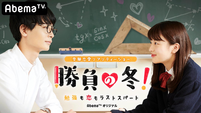 『勝負の冬!』AbemaSPECIALにて10月28日より放送開始!
