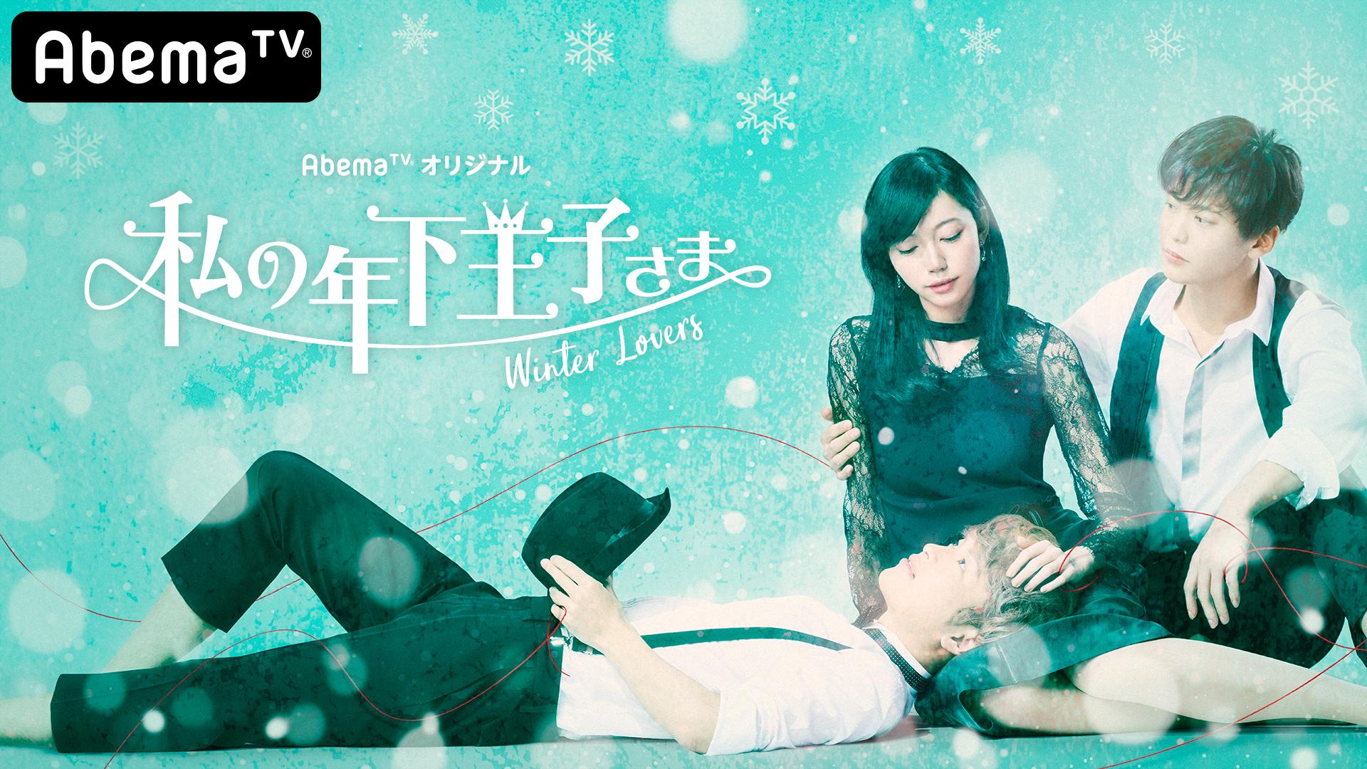 【放送終了】『私の年下王子さま Winter Lovers』