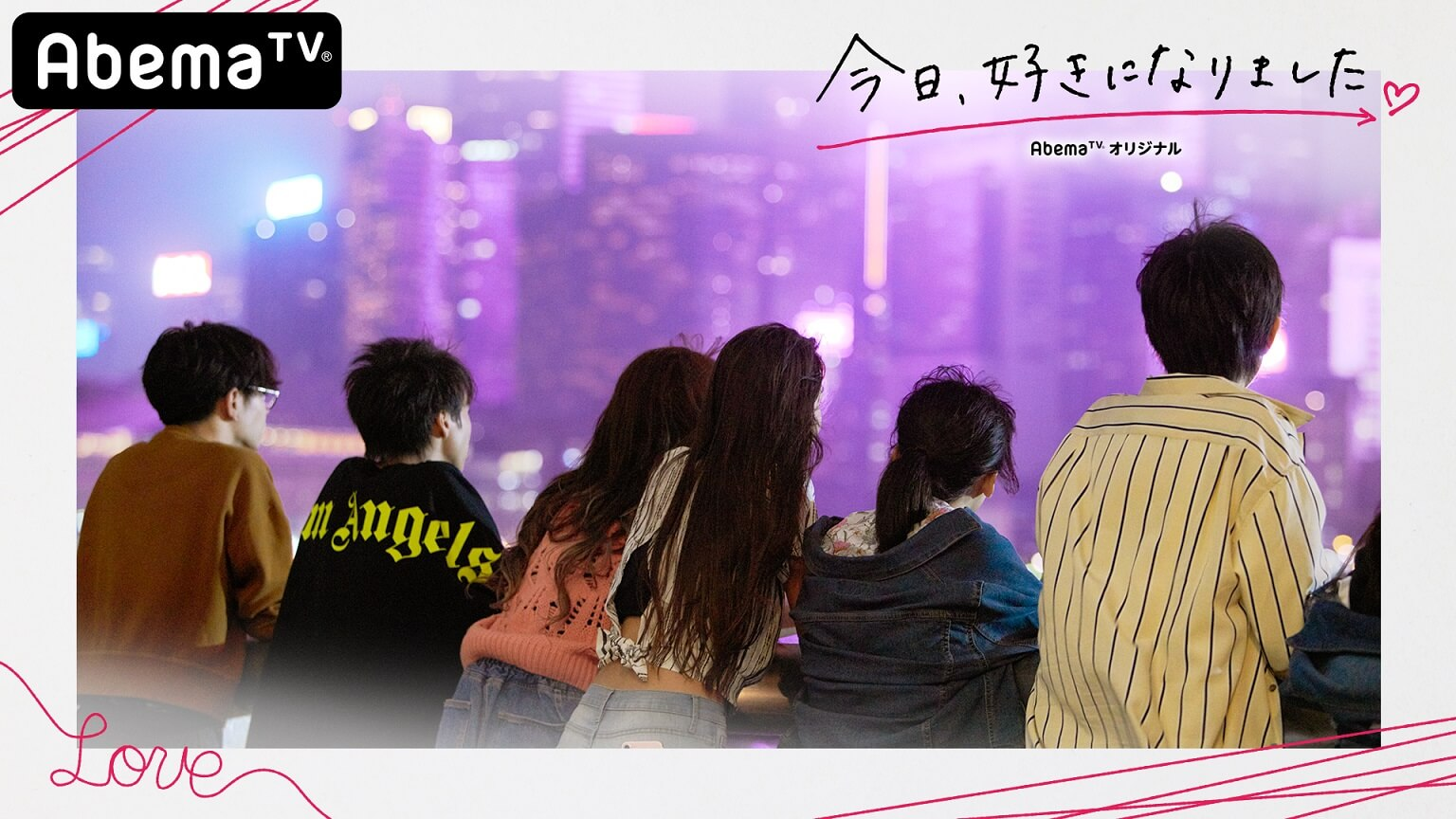 『今日、好きになりました。香港編』AbemaSPECIALにて5月6日より放送開始!