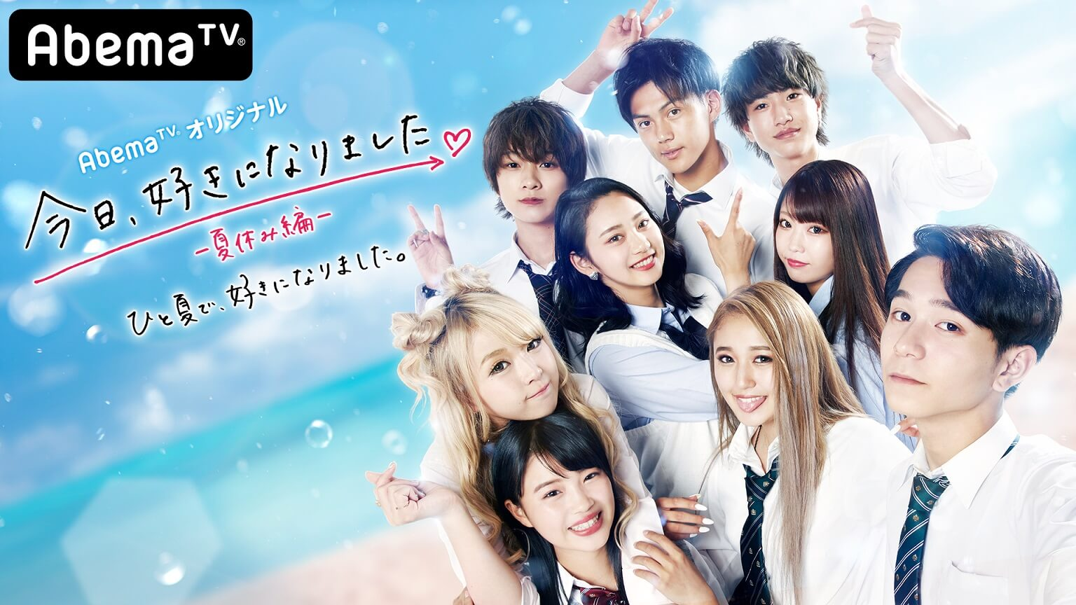 『今日、好きになりました。夏休み編』AbemaSPECIALにて7月15日より放送開始!