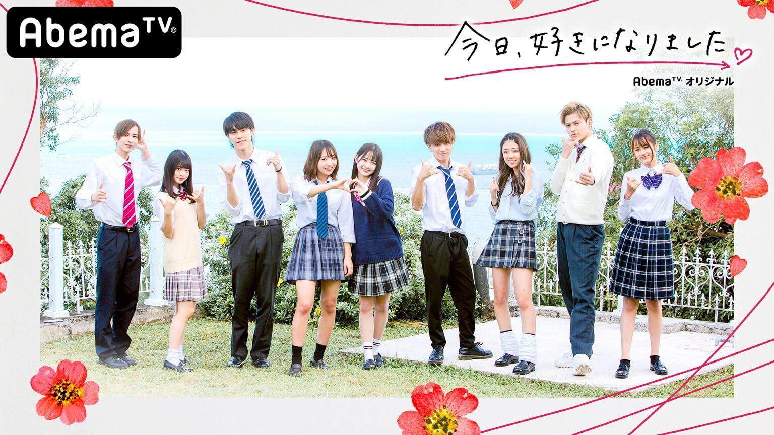 『今日、好きになりました。卒業編』AbemaSPECIALにて1月27日より放送開始!