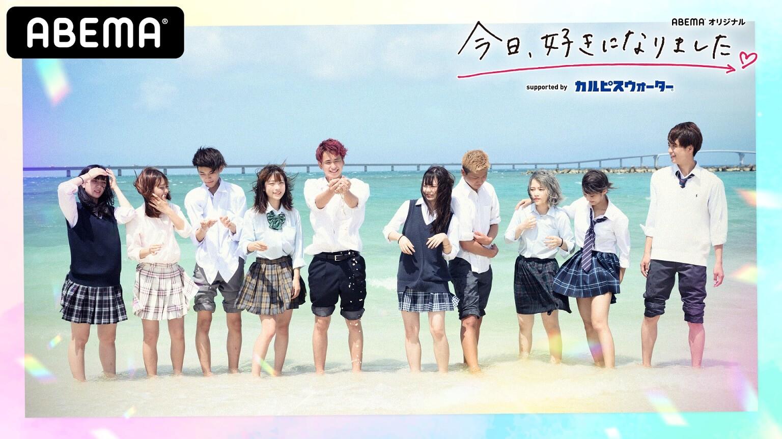 『今日、好きになりました。夏空編』ABEMA SPECIALにて7月27日より放送!
