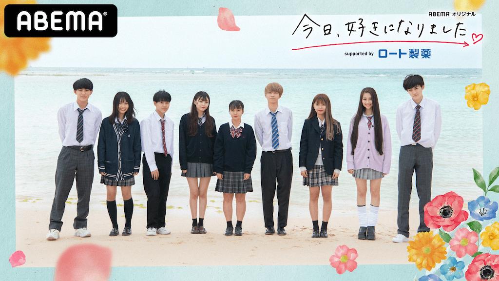『今日、好きになりました。春桜編』ABEMA SPECIALにて4月5日より放送!