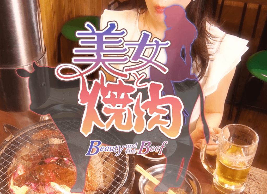 『美女と焼肉』