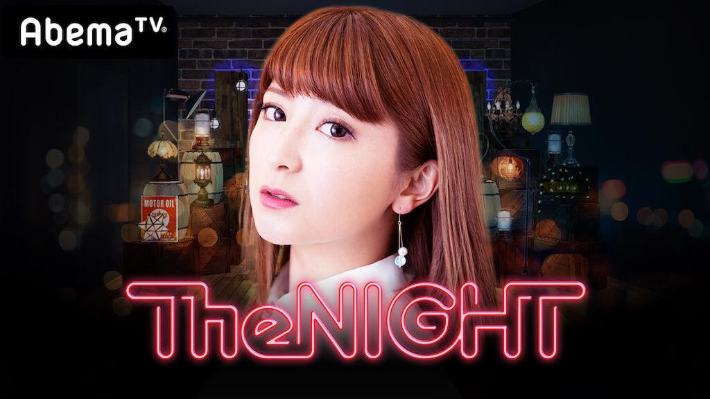 『矢口真里の火曜The NIGHT』
